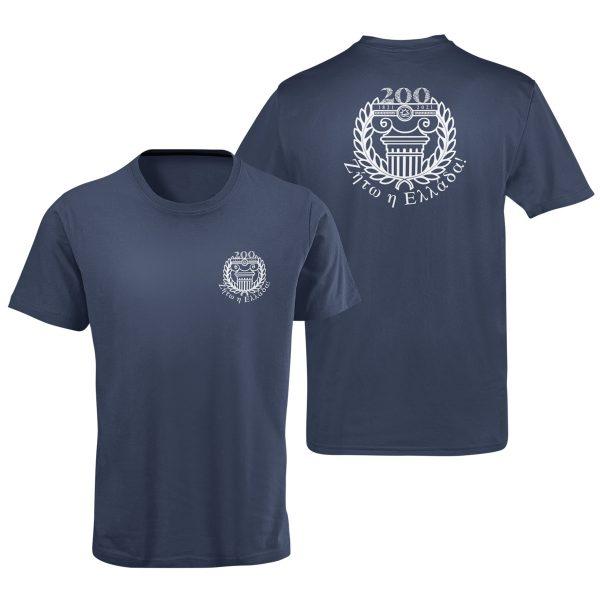 Greek 200 Year Commemorative T-Shirt