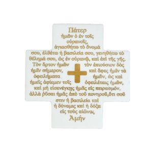 The Lord's Prayer - Greek - Gold