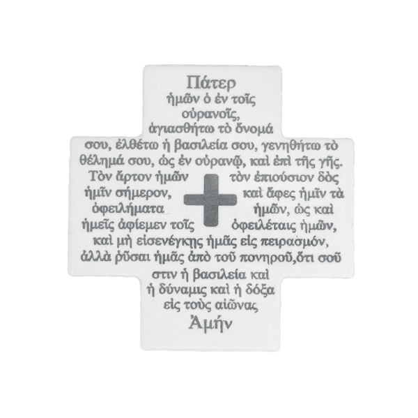Lord's Prayer - Greek - Silver